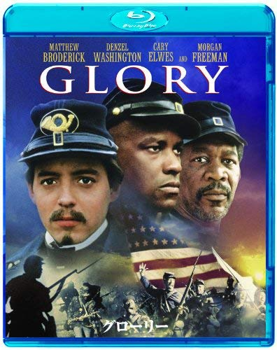 グローリー [Blu-ray]