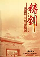 Documentation ofIndependent Innovation in the National University of Defense Technology (Chinese Edition)