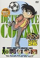 名探偵コナン PART26 Vol.3 [DVD]