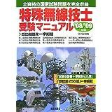 特殊無線技士受験マニュアル〈'08/'09年版〉 (資格試験シリーズ)
