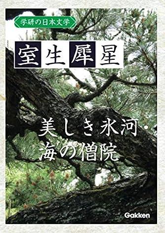 学研の日本文学 室生犀星: 美しき氷河 海の僧院