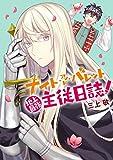 ナイト・アンド・バレット~地上最強主従日誌~ (ZERO-SUMコミックス)
