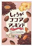 共立食品 しょうがココアアーモンド 70g×5袋