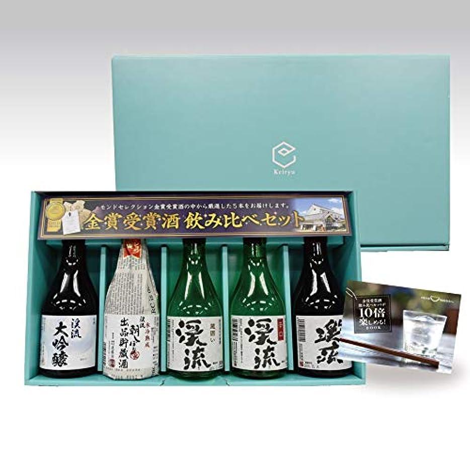 土曜日フィヨルド感動する父の日ギフト プレゼント 日本酒 飲み比べ セット 300ml ? 5本
