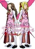 コードギアス ナイトメア・オブ・ナナリー(5) (角川コミックス・エース)