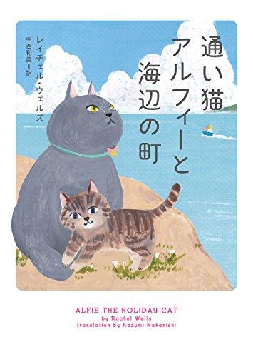 通い猫アルフィーと海辺の町 (ハーパーBOOKS)