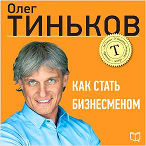 How to Become a Businessman [Russian Edition] audiobook cover art