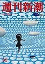 週刊新潮 2021年9月16日号 雑誌