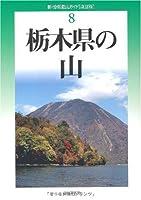 改訂版 栃木県の山 (新・分県登山ガイド 改訂版)