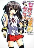 ひきょたん!! (2) (角川コミックス・エース 277-2)