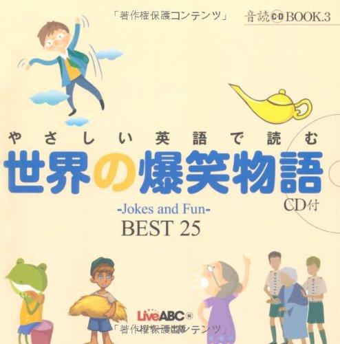 やさしい英語で読む 世界の爆笑物語 (音読CD BOOK)