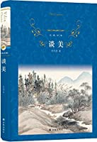 On Beauty/Classics (Chinese Edition)