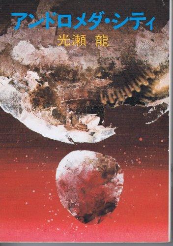 アンドロメダ・シティ (1980年) (ハヤカワ文庫―JA)の詳細を見る