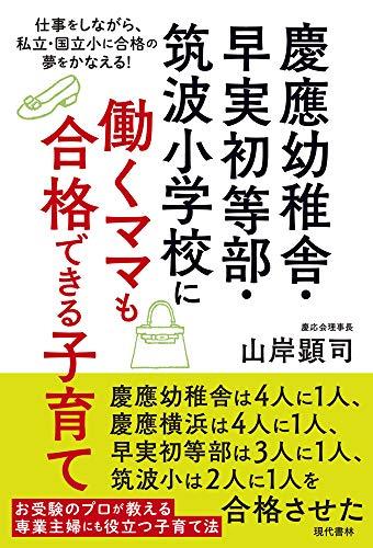 慶應幼稚舎・早実初等部・筑波小学校に働くママも合格できる子育て 仕事をしながら、私立・国立小に合格の...