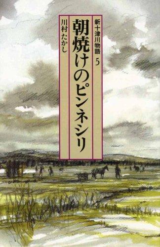 新十津川物語〈5〉朝焼けのピンネシリ (偕成社文庫)