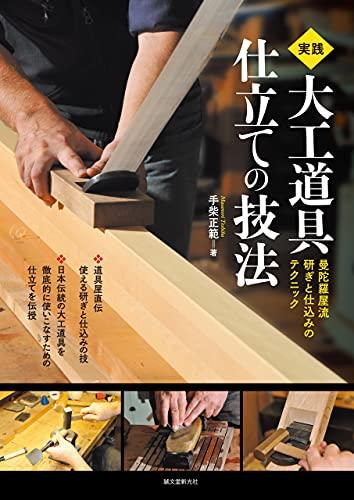 実践 大工道具 仕立ての技法:曼陀羅屋流研ぎと仕込みのテクニック