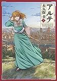 アルテ 8巻 (ゼノンコミックス)
