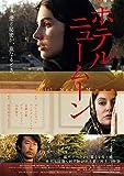 ホテルニュームーン[DVD]