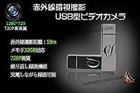【販売元: Surprise-Collection】最新USB型ビデオカメラ/720PHD画質/赤外線暗視録画/上書式/32GB対応/繰り返し録画/充電しながら録画可能/カメラ/防犯カメラ/小型ビデオカメラ/小型カメラ/USBメモリ型/SDカード録画/セキュリティ/防犯 t2usb