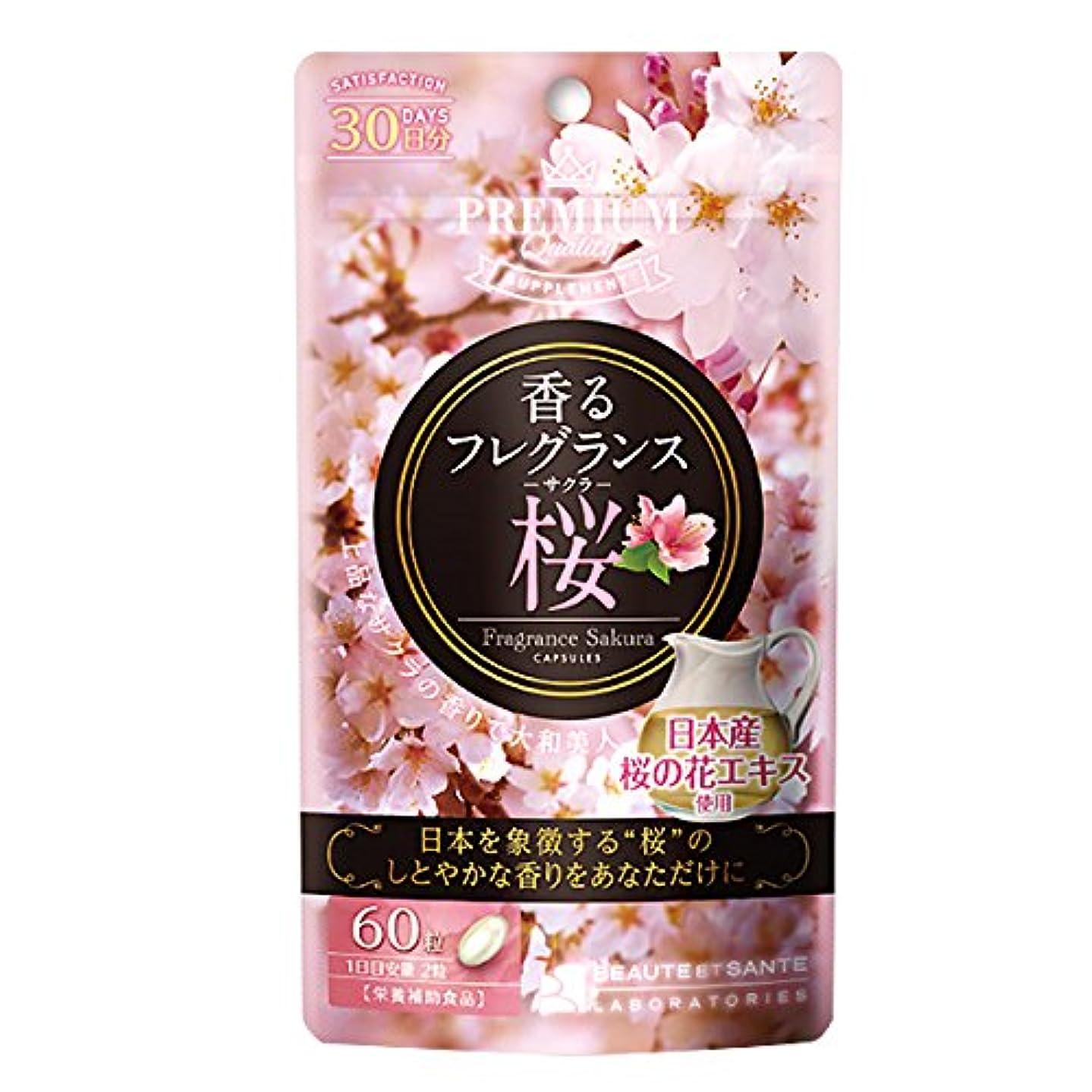 革命的外国人止まる香るフレグランス 桜 [60粒]