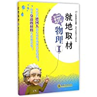 Grand View Garden scientific knowledge into the wonderful world of science experiments: make the best of the physical play (1)(Chinese Edition)