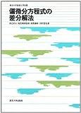 偏微分方程式の差分解法 (東京大学基礎工学双書)