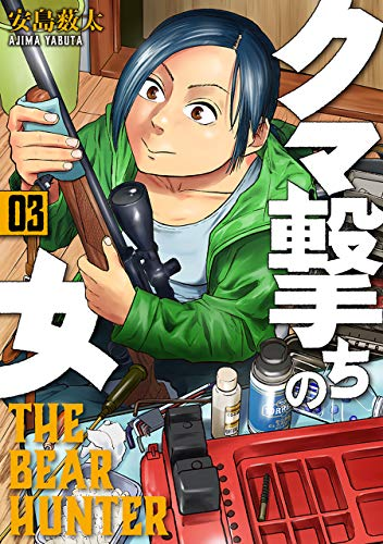 クマ撃ちの女 3巻: バンチコミックスの詳細を見る