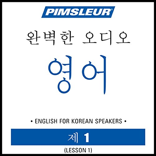 ESL Korean Phase 1, Unit 01 audiobook cover art