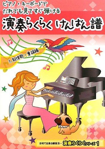 ピアノ・キーボードでだれでも見てすぐ弾ける演奏らくらくけんばん譜〈1〉叙情歌・童謡編 (演奏らくらくシリーズ)の詳細を見る