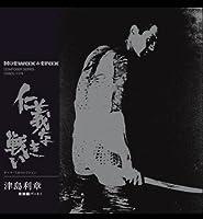 Jingi Naki Tatakai by Toshiaki Tsushima (2007-08-25)