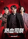 熱血司祭 DVD-BOX1[DVD]