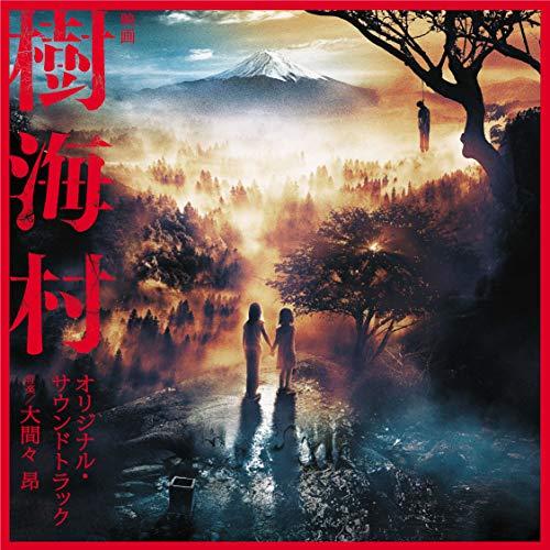 映画「樹海村」 オリジナル・サウンドトラック