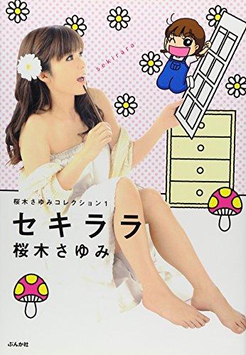 桜木さゆみコレクション (1) セキララ (ぶんか社コミックス)の詳細を見る
