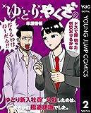ゆとりやくざ 2 (ヤングジャンプコミックスDIGITAL)