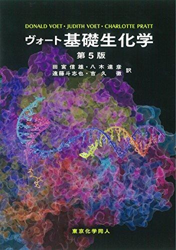 東京化学同人『ヴォート基礎生化学 第5版』