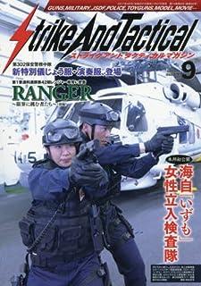 Strike And Tactical(ストライクアンドタクティカルマガジン) 2017年 09 月号 [雑誌]