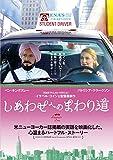 しあわせへのまわり道 [DVD] image