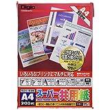 ナカバヤシ スーパー共用紙 A4 200枚入 MPP-A4-E20