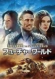 フューチャーワールド [DVD] image