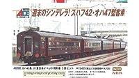 マイクロエース Nゲージ スハ43系 JR東日本イベント用列車 5両セット A6980 鉄道模型 客車
