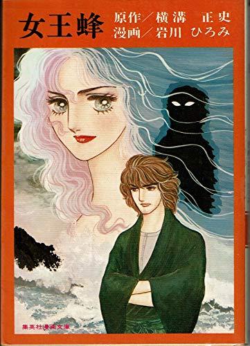 女王蜂 (1978年) (集英社漫画文庫)