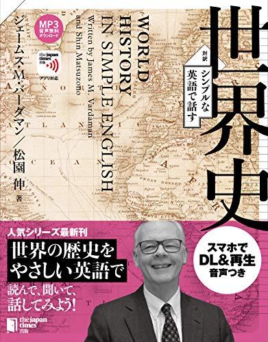 シンプルな英語で話す世界史(英和対訳 MP3音声無料DLつき)