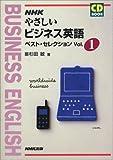 NHKやさしいビジネス英語ベスト・セレクション (Vol.1) (CD book)