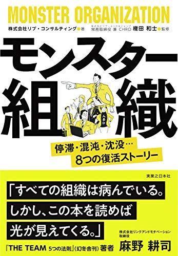 モンスター組織 ~停滞・混沌・沈没…8つの復活ストーリー~