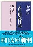 入江相政日記〈第7巻〉昭和41年1月~昭和44年12月 (朝日文庫)