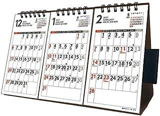 卓上3か月スケジュール 2021年カレンダー 21CL-0646 (おまけシール付)