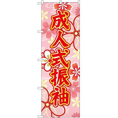 【3枚セット】 のぼり サーターアンダギー(黄) YN-6634 沖縄 お菓子 (受注生産) のぼり旗 看板 ポスター タペストリー 集客