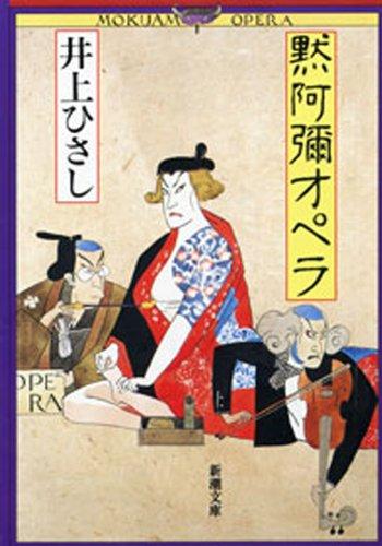 黙阿彌オペラ(新潮文庫)