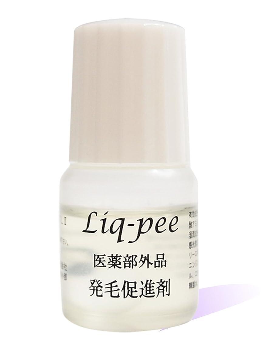 整理する開発する現代薬用 育毛剤 発毛促進剤「liq-pee」(リクピー)」