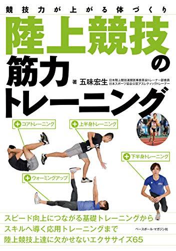 陸上競技の筋力トレーニング (競技力が上がる体づくり)
